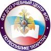 ФАУ ДПО Учебный центр ФПС по РТ/Курсы ПТМ Казань
