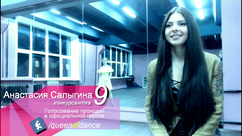 Queen of Dance 2017   Анастасия Салыгина