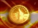 Заставка конкурса Народная марка 2004 Первый канал 2005