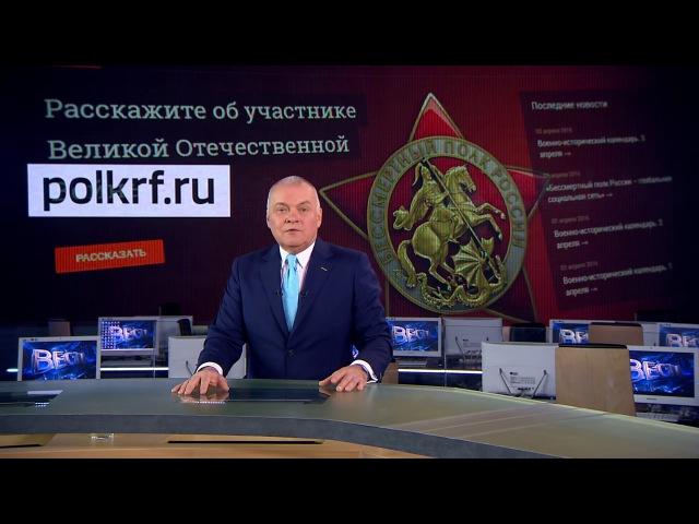 Обращение Д. Киселева Портал POLKRF.RU