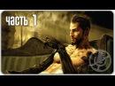 Прохождение ► Deus Ex: Human Revolution — Часть 1: Пролог