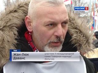В Костромской области открылась XI Международная гонка на собачьих упряжках «Се ...