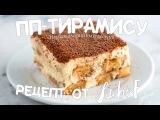 Омномном | ПП-тирамису | Низкокалорийный десерт | Вкусно и полезно
