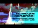ПУТИН ДЕРЖИТ ТРАМПА НА РАКЕТНОМ ПОВОДКЕ ракетные двигатели рд-180 война новости ...
