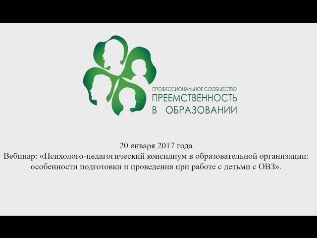 20.01.2017 Вебинар «Психолого-педагогический консилиум...»