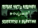 Outlast 2 1 Первая часть кошмара! Прохождение