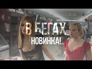 В БЕГАХ 2017 боевик 2017, фильм про криминал