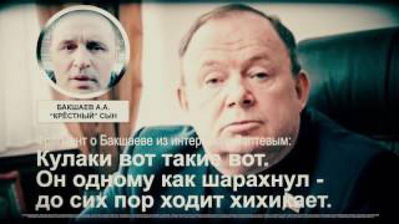 Кто оккупировал власть в России ч.22 Путин и Ко (зачем скроют персональные данные ...