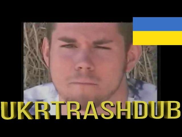 Boy Band Catalina Pt.7 Final (Ukrainian Version) [UkrTrashDub]