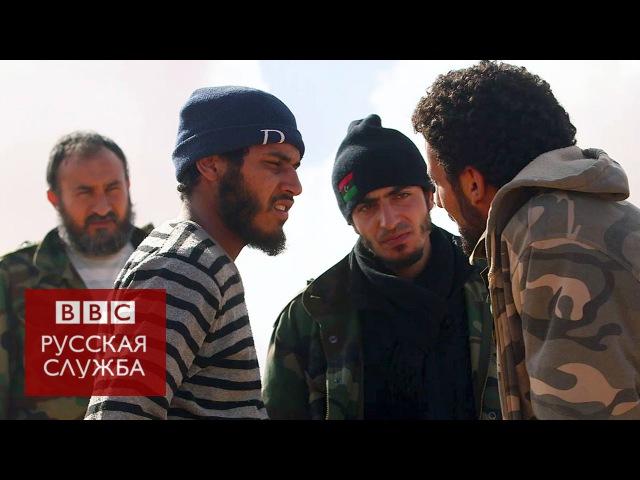 Ливия после Каддафи: бои за нефть и власть - BBC Russian
