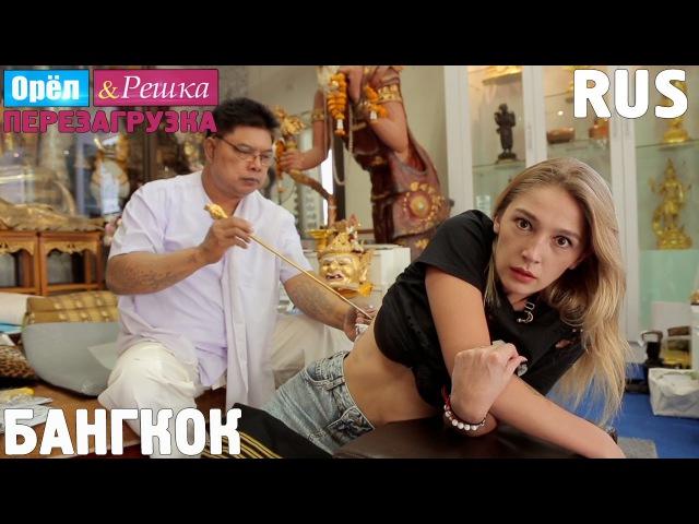 Священные татуировки Сак-Янт! 3 Бангкок. Орёл и Решка. Перезагрузка. RUS
