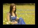 Дарья Кузьмичёва - Дорожите счастьем Rustam Production