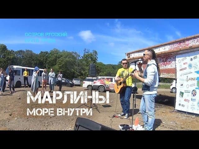 Марлины Море Внутри (остров Русский).