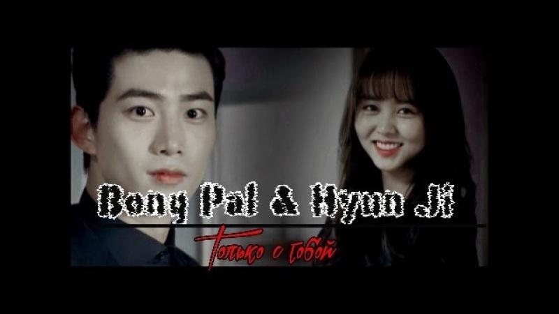 ღHyun Ji x Bong Palღ Только с тобой
