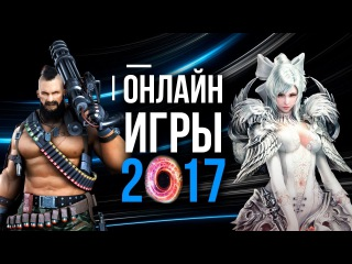 ЛУЧШИЕ ОНЛАЙН ИГРЫ 2017 часть 1 (Escape From Tarkov, Lineage Eternal, Battle Carnival, и др.)