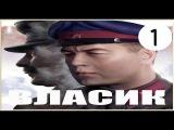 Власик тень Сталина 1 серия (2017) фильм биографический драма