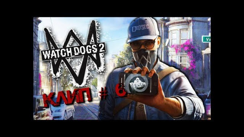 КЛИП ПО ИГРЕ Watch Dogs