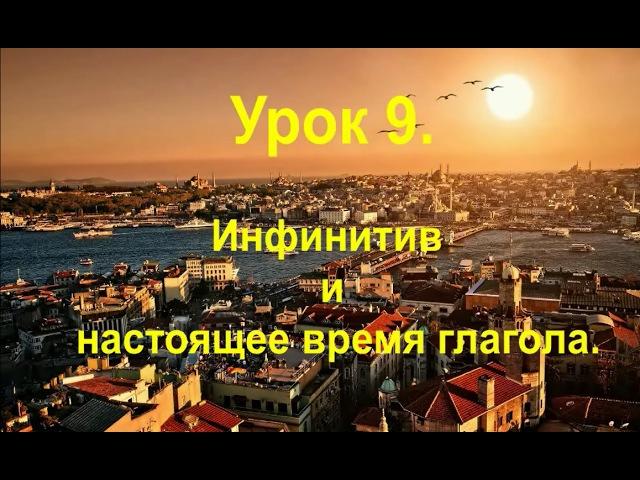 Турецкий язык. Урок 9. Инфинитив и настоящее время глагола.