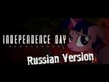 День независимости 2 Возрождение (ПОНИ ВЕРСИЯ)  Summer Sun Celebration Resurgence