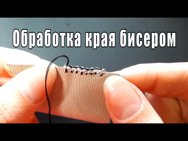 ❤️ Обработка края бисером ❤️ Вышивка бисером ❤️