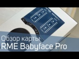RME Babyface Pro Обзор. Sound Check