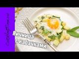ЯИЧНИЦА с кабачками и шалфеем - ПРОСТОЙ и ВКУСНЫЙ завтрак из кабачков  рецепт  кабачковая яичница