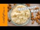 МИНДАЛЬНАЯ МУКА / пудра - как сделать миндальную муку или пудру дома / мука для макарон / макарун