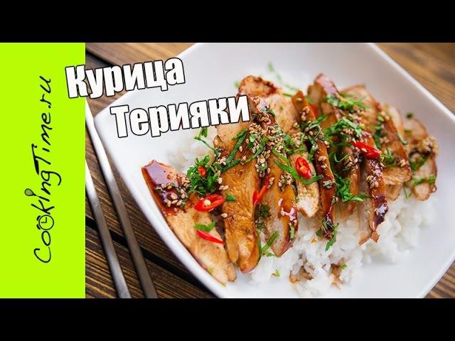 КУРИЦА ТЕРИЯКИ курица с соусом Teriyaki очень простой рецепт азиатская кухня
