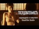 Короткометражка «Последовательность» Озвучка DeeAFilm