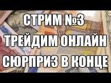 +11000 рублей за стрим, 16 человек получили сюрприз )