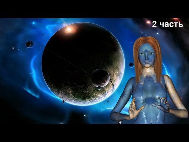 Высший разум раскрывает структуру сверхчеловека Сверхчеловек 2 часть Ченнелинг
