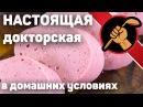 Докторская колбаса в домашних условиях по ГОСТ 23670 79
