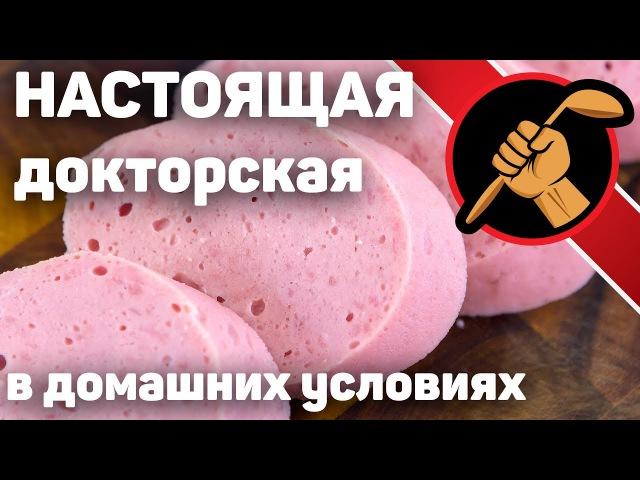 Докторская колбаса в домашних условиях по ГОСТ 23670-79