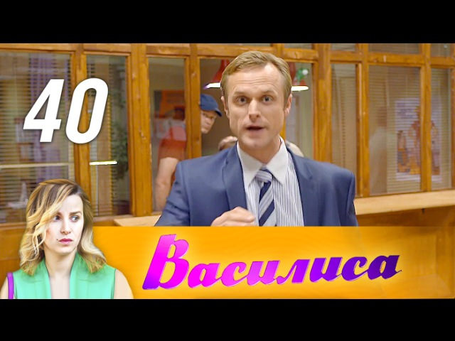 Василиса 40 Серия