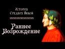 Раннее Возрождение (рус.) История средних веков.
