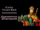 Каролингское Возрождение рус История средних веков