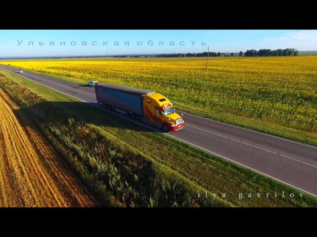 Ульяновская область. В 30 км от Димитровграда. Захватывающая красота полей с высо...