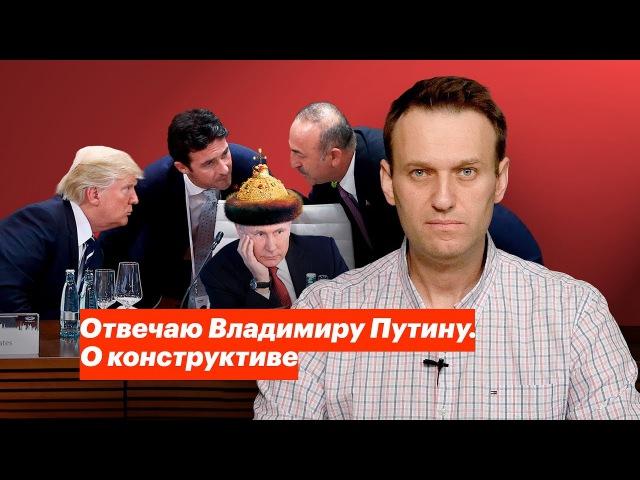 ♐Отвечаю Владимиру Путину. О конструктиве♐