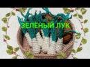 ⚜ ✥ ✤ Зелёный лук вязаный крючком ⚜ ✥ ✤ Green onion crocheted ⚜ ✥ ✤