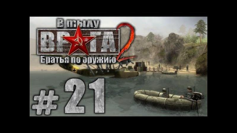 Прохождение В Тылу Врага 2: Братья по Оружию - Часть 21 - В погоне за тенью