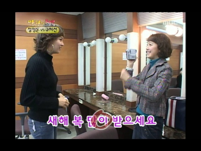 Happiness in \10,000, Jung Hyung-don(1), 02, 정형돈 vs 구혜선(1), 20050101