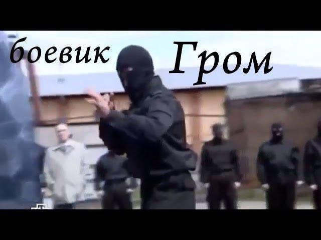 Боевик Гром. Русские боевики криминал. новые фильмы
