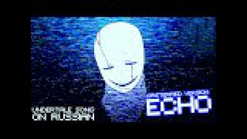 Dr.Gaster - ECHO (Original by Crusher-P) на русском - [ПЕСНЯ АНДЕРТЕЙЛ]