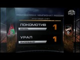 Обзор матча: Футбол. РФПЛ. 15-й тур. Локомотив - Урал 1:1