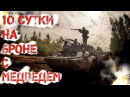 """10 СУТКИ НА БРОНЕ С """"МЕДВЕДЕМ"""" -  СТРАЙКБОЛ"""