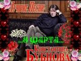 Константин Бубнов - 8 Марта....