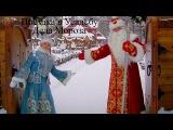 Поездка в Усадьбу Деда Мороза в Беловежской пуще. Влог.