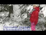 Посещение зоопарка в Беловежской Пуще. Влог. Путешествие.