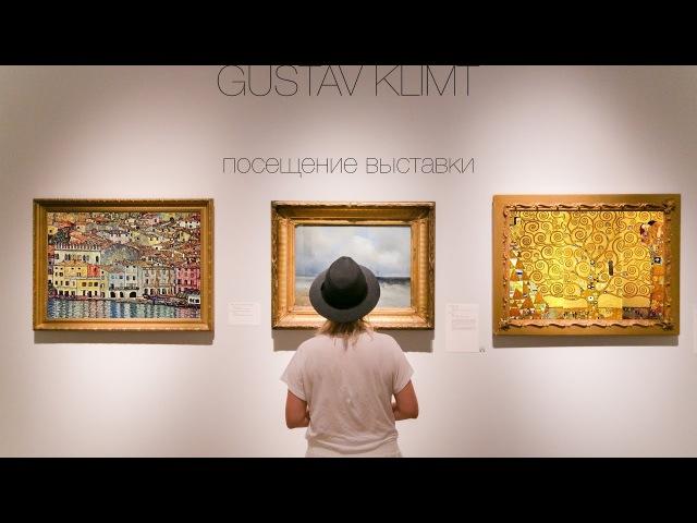 Посещаем выставку - галерею картин художника Gustav Klimt в Минске. Влог. Искусство. » Freewka.com - Смотреть онлайн в хорощем качестве