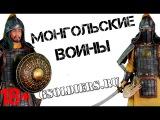Фигурки монгольских воинов в масштабе 1/6 Mongol Invasion-Heavy Cavalry/Archer от фирмы 303 Toys